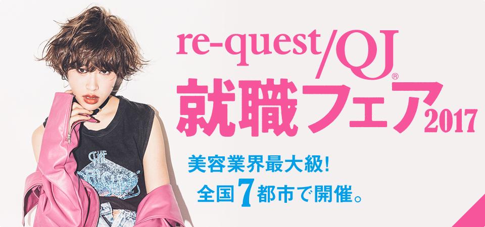 re-quest/QJ 就職フェア2017