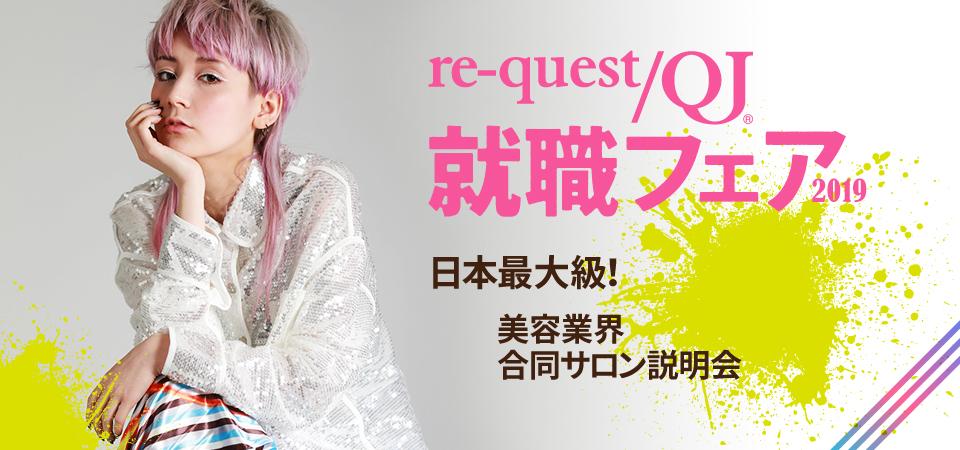 re-quest/QJ リクエストQJ就職フェア2019