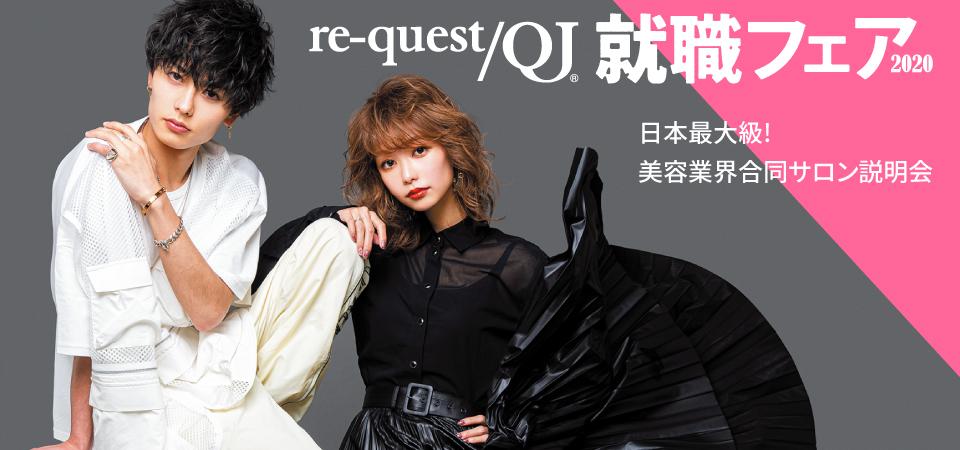 re-quest/QJ リクエストQJ就職フェア2020