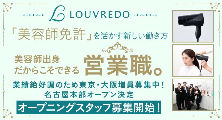 株式会社LOUVREDO