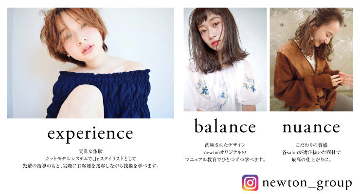 Newton group【ニュートン グループ】