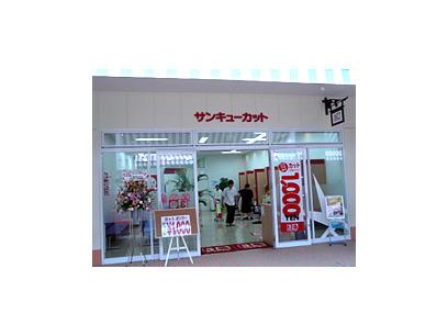 サンキューカット BIGHOP店