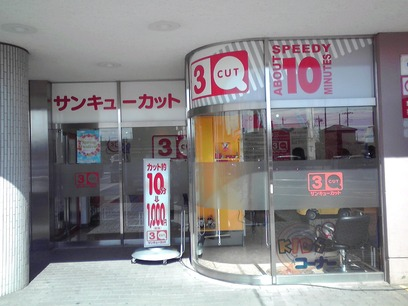 サンキューカット 加須カタクラパーク店