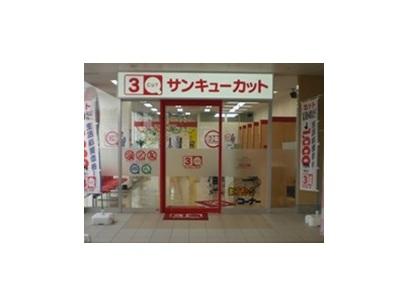 サンキューカット ヤオコー秦野店