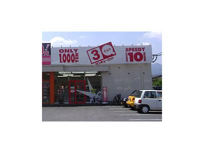 サンキューカット 日田店
