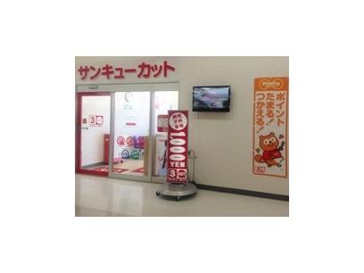 サンキューカット 一関コルザ店