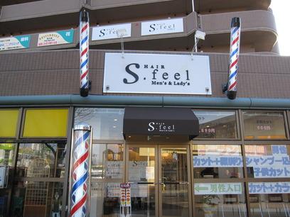 ハンサム S.feel 柳生店