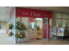 イレブンカット 大井松田店