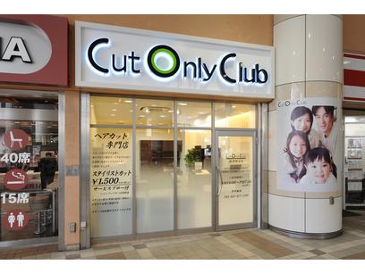 カットオンリークラブ 新津田沼店