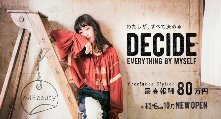 株式会社Ad Beauty