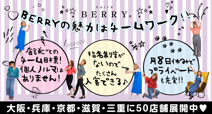 hairs BERRY / ヘアーズ ベリー
