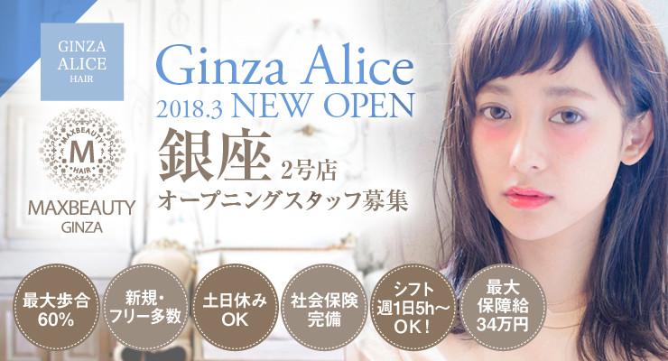 GINZA ALICE(㈱プレフィールド )