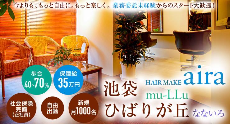 HAIR MAKE aira/mu LLu/なないろ【ヘアー メイク アイラ/ミュール/なないろ】