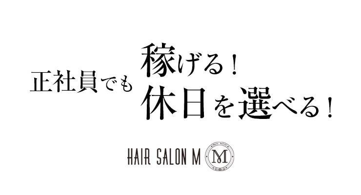 HAIR SALON M(ヘアーサロンエム)