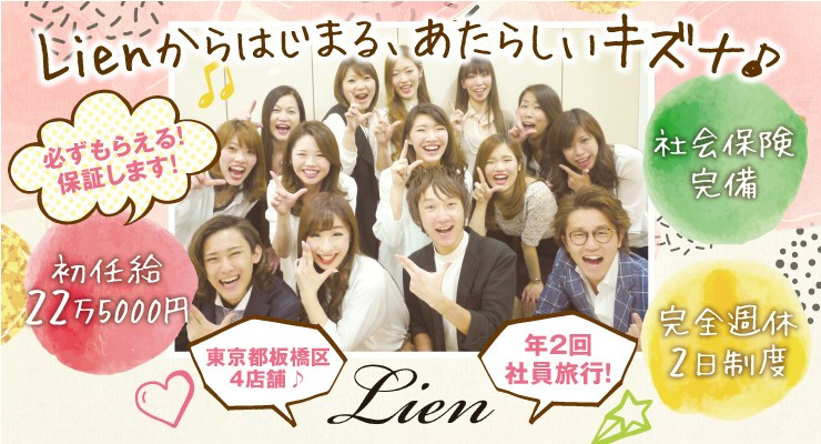 美容室Lien (株式会社絆)