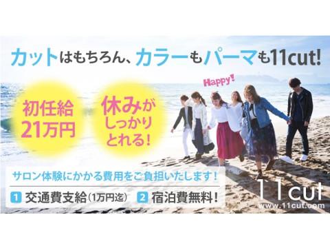 美容室イレブンカット/株式会社M・Y・K