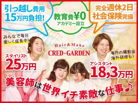 CRED GARDEN byアトリエMAI