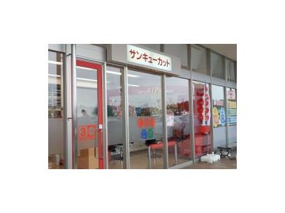 サンキューカット あづみの店