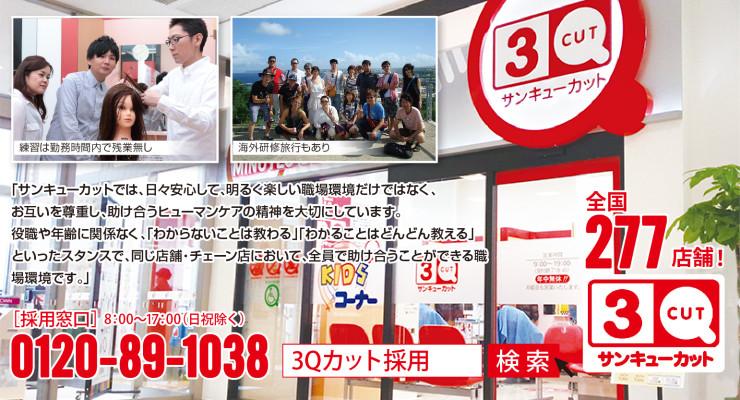 サン・クエスト株式会社(サンキューカット本部)