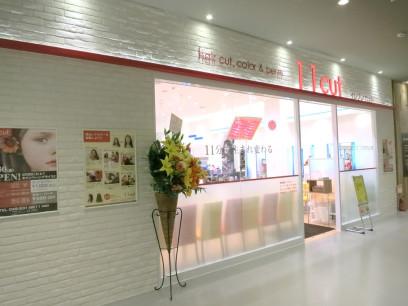 イレブンカット アピタテラス横浜綱島店