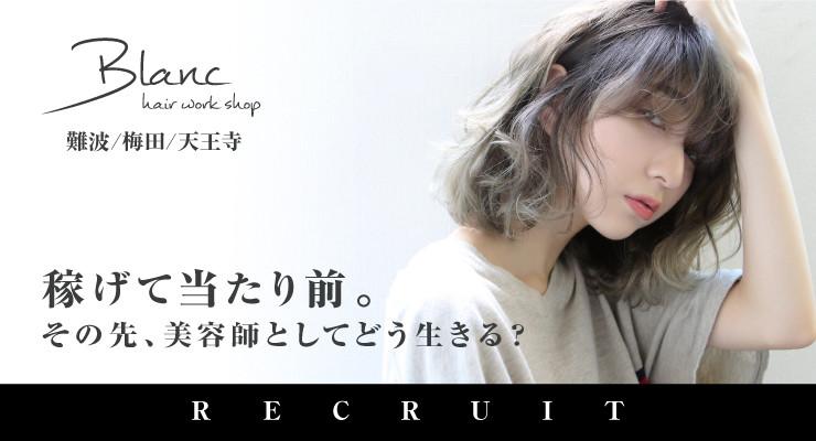 ROSE/Blanc/LIV OSAKA(ロゼ/ブラン/リヴオオサカ)株式会社K's