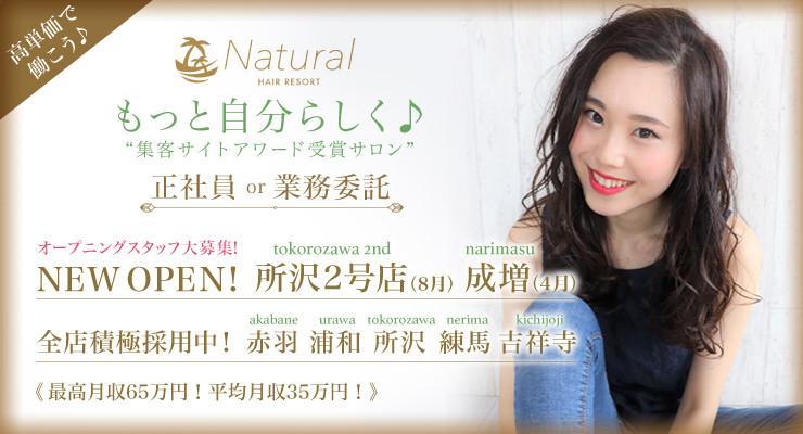 株式会社Natural
