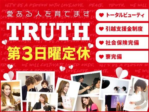 Hair&Make TRUTH       (株)トゥルース