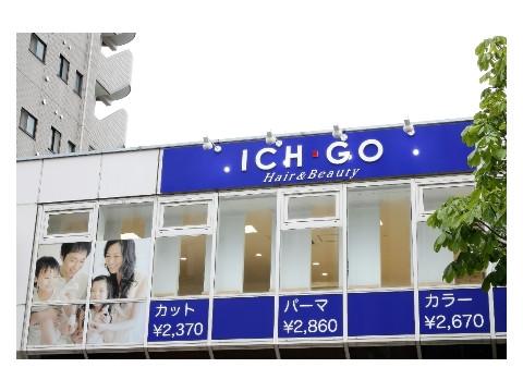 美容室ICH・GO西葛西店