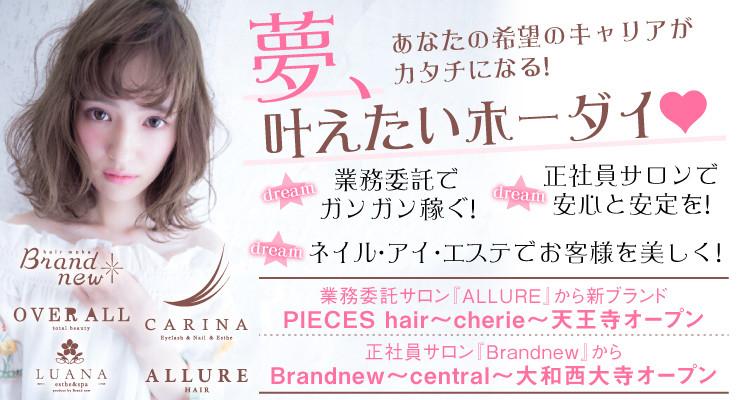 Brandnew/ALLURE/OVER ALL/CARINA/LUANA(株式会社B&A)