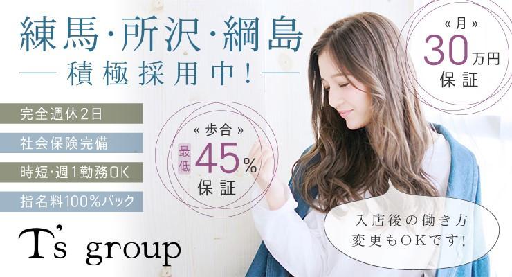 株式会社T's group