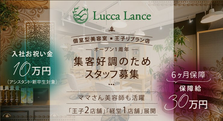 Lucca Lance group(ルッカランスグループ)