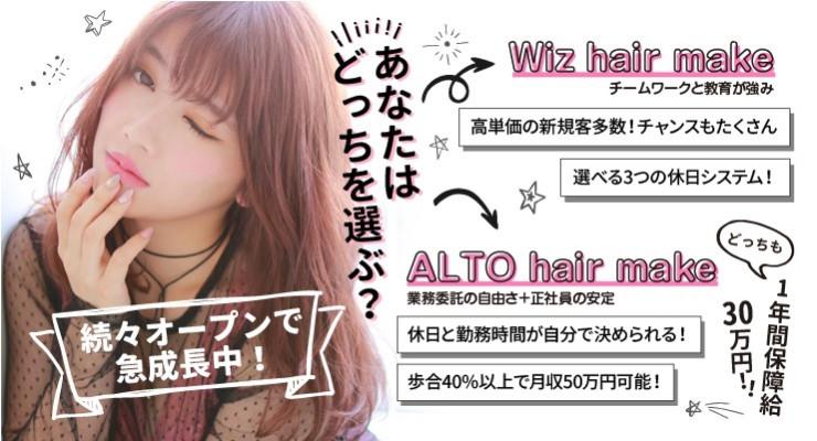 Wiz hair make / ALTO hair make