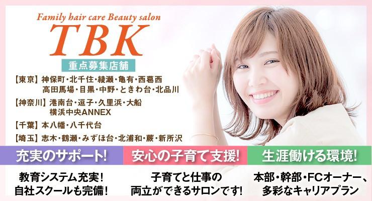 美容室TBK (株式会社トービケン)
