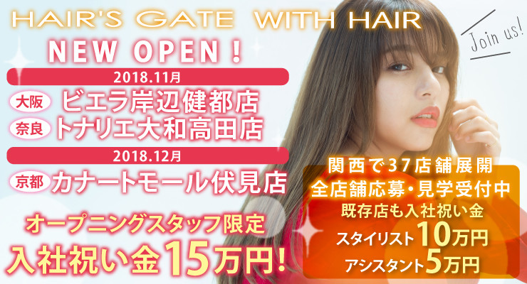 HAIR'S GATE / WITH HAIR(ヘアーズゲート / ウィズヘアー)