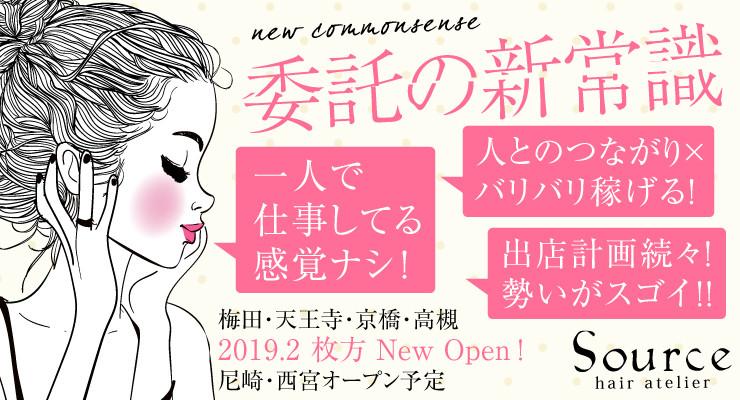 株式会社Noha/Source hair atelier/ソースヘアアトリエ
