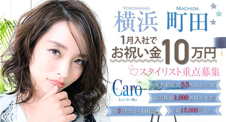株式会社Caro