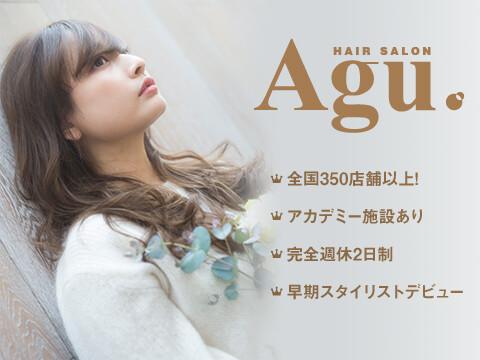 Agu hair