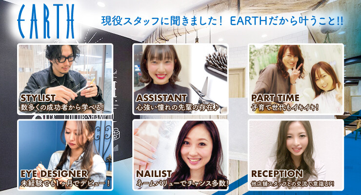 HAIR&MAKE EARTH