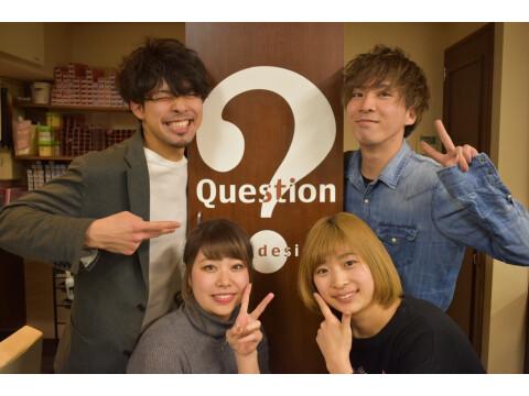 株式会社Question(クエスチョン)
