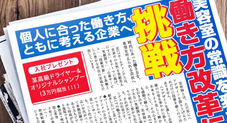 M.I.T HDG (株)無芸塾