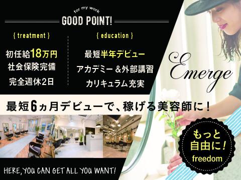 株式会社 Emerge【エマージュ】
