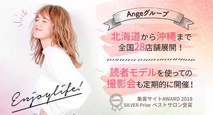 Ange hair / Graphy / face グループ