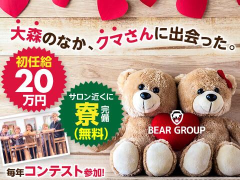 BEAR GROUP / カットサロンベア