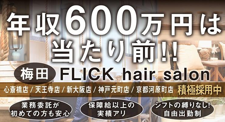 Lucia / FLICK HAIR SALON