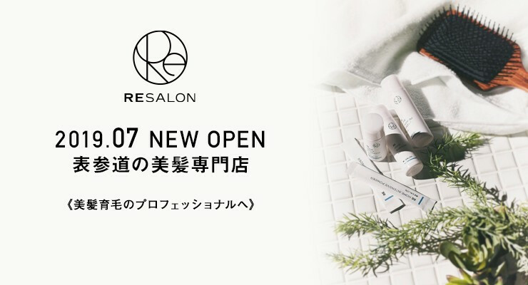 RESALON(アールイーサロン)