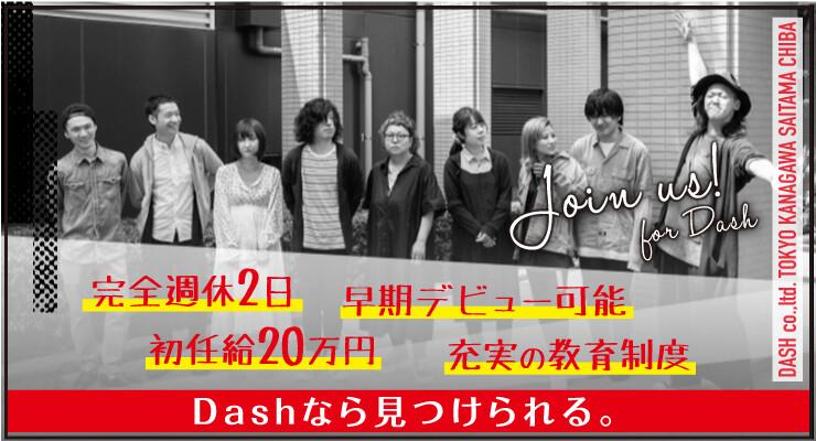 株式会社Dash