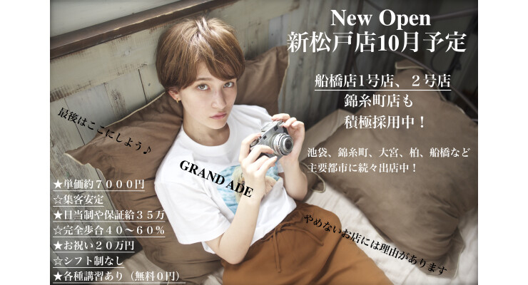 grand age Group 【グランアージュ グループ】