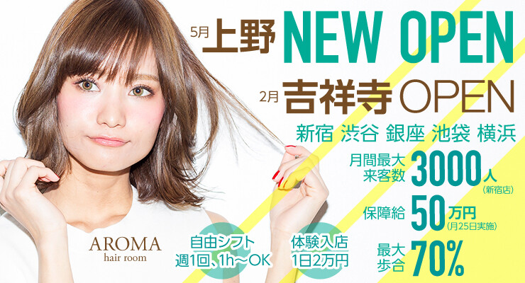 株式会社AROMA Group