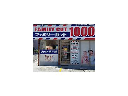 ファミリーカット1000(与野)
