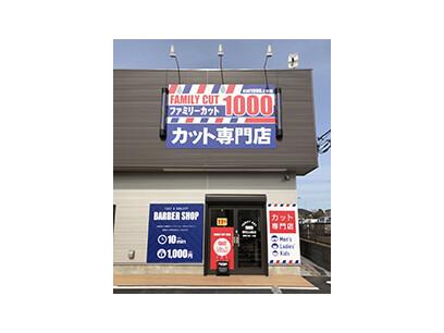 ファミリーカット1000(野田山崎店)